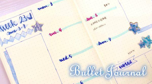 【バレットジャーナル】ウィークリーログ|ブルーのペンと色鉛筆をメインに【メイキング動画】