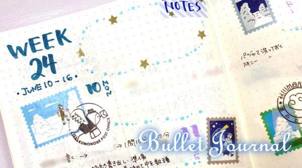 【バレットジャーナル】ウィークリーログ|九ポ堂さんの切手風マステ【メイキング動画】