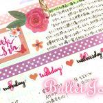 【バレットジャーナル】ウィークリーログ|MAMBIのステッカーで花柄シンプル♡【メイキング動画】