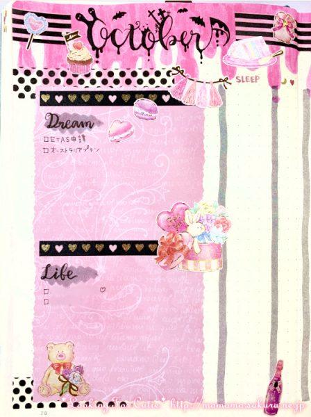 【バレットジャーナル】マンスリーログ|ピンクと黒でロマンティック&ポップなハロウィンイメージ【メイキング動画】
