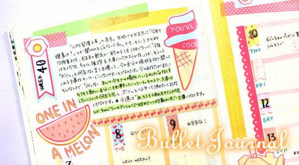 【バレットジャーナル】ウィークリーログ|Recollectionsの食べ物シールでキャッチ―に【メイキング動画】
