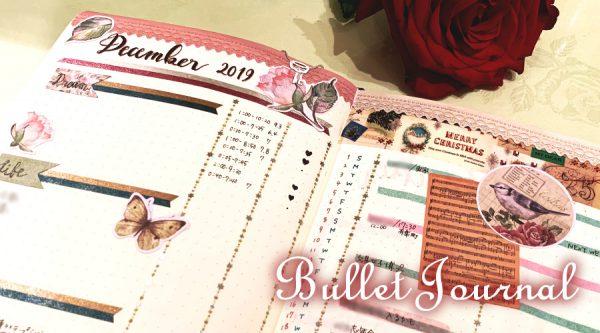 【バレットジャーナル】2019年12月セットアップ|マンスリーログ&ハビットトラッカー&スペンディングログまとめて公開!【簡単メイキング動画】