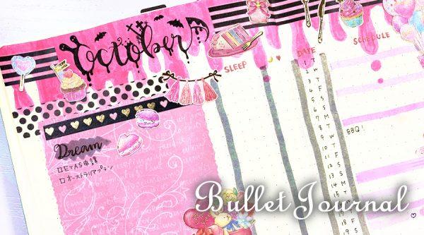 【バレットジャーナル】マンスリーログ ピンクと黒でロマンティック&ポップなハロウィンイメージ【メイキング動画】